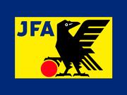 【朗報】日本サッカー協会、収支が過去最高15億3千万円の黒字!