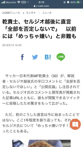 乾のニュース2