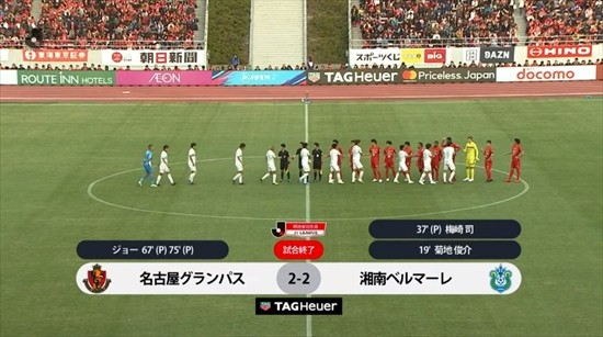 名古屋vs湘南