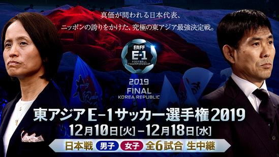 E-1選手権