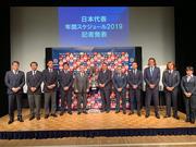 日本代表の来季年間スケジュール発表会見に登壇した関係者達