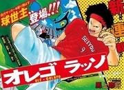 テコンドー要素で叩かれていたジャンプのサッカー漫画、わずか12話で打ち切り