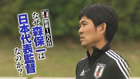 密着180日 なぜ森保一は日本代表監督なのか?
