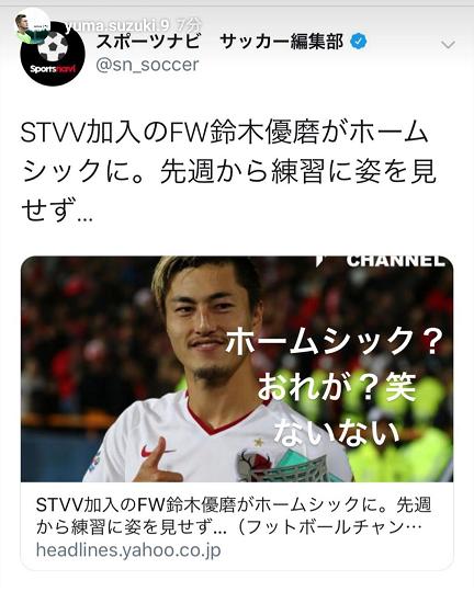 鈴木優磨のインスタ