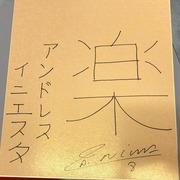 イニエスタの日本語サイン