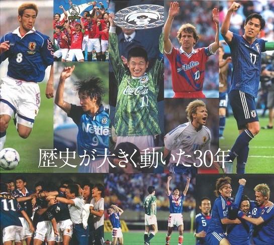日本サッカー