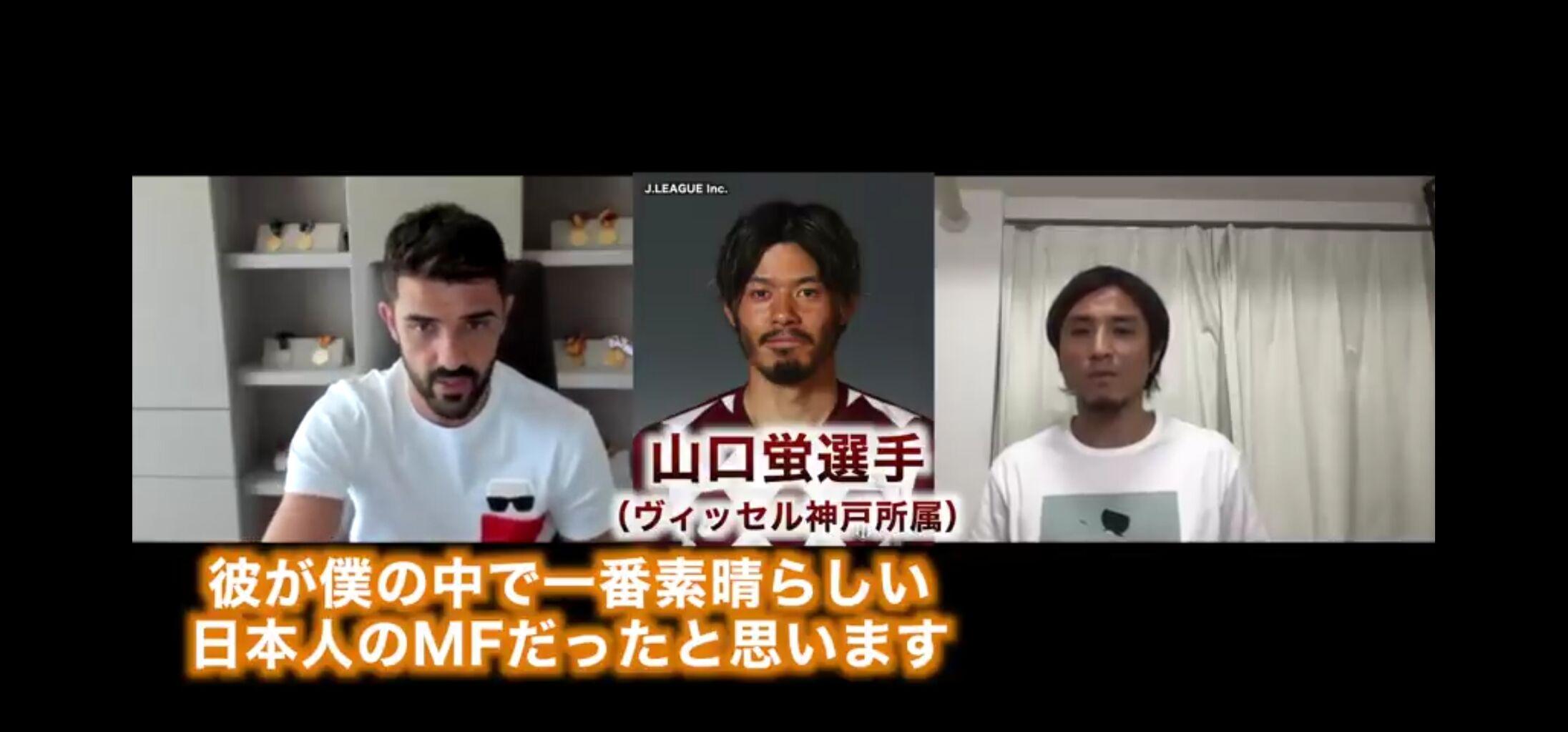 【朗報】元スペイン代表ビジャが日本で一番いいミッドフィルダーといった男www