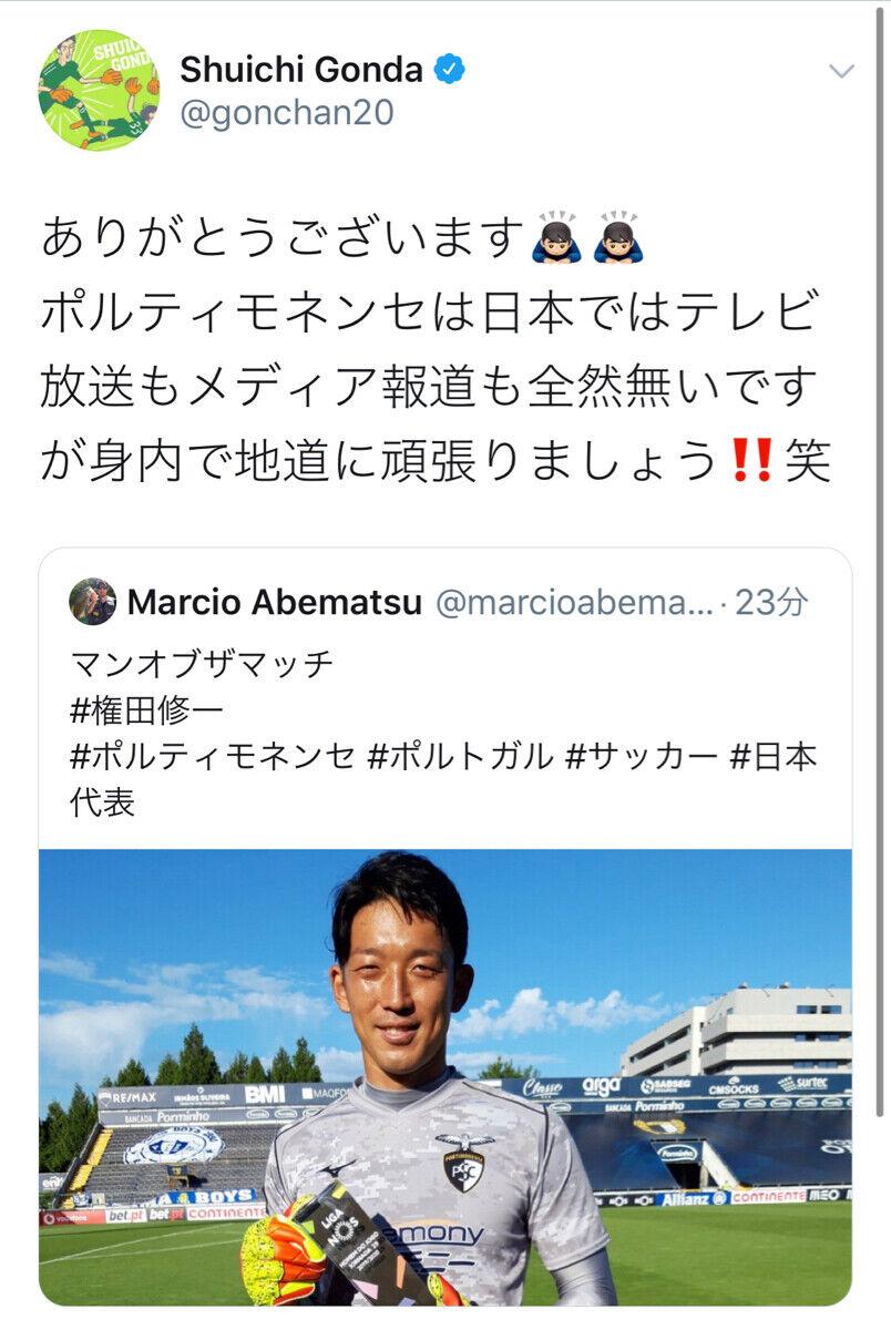 ◆悲報◆ポルティモネンセGK権田修一さん、ウノゼロ勝利でMOMも…誰も気にしていない(´・ω・`)