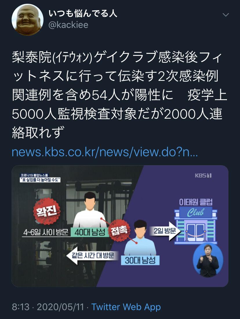 ◆悲報◆ハッテン途上国韓国モーホークラスタ、86人に増殖…ソウルを飛び越え釜山や済州島まで三次感染拡大中