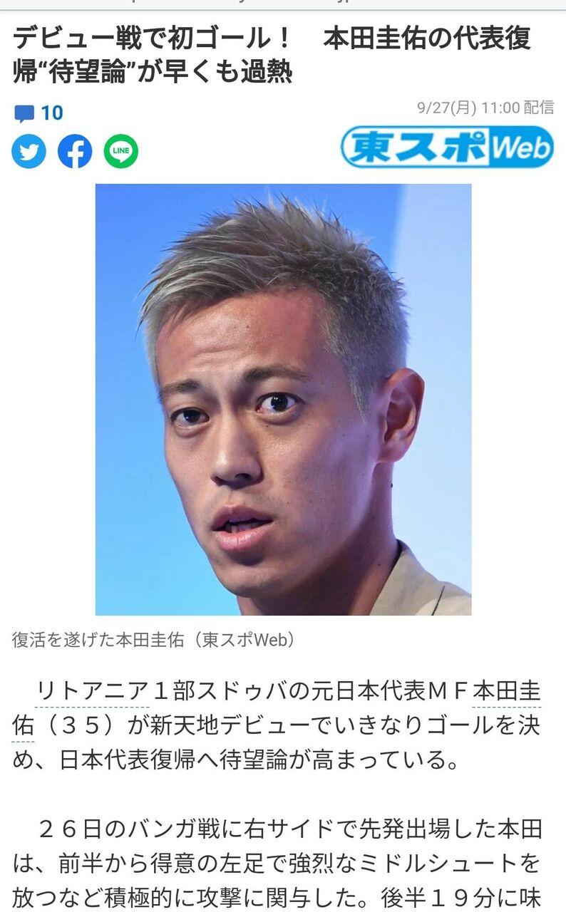 ◆朗報◆ケイスケ・ホンダ舌好調!?「ミスだがGKの予想の10倍上を行った。当り損ないのカスンカスンゴール」