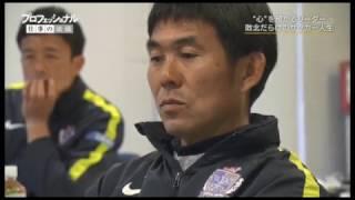 広島・森保一監督が電撃辞任 今季17位と不振で引責…今後は横内ヘッドコーチが暫定的に指揮