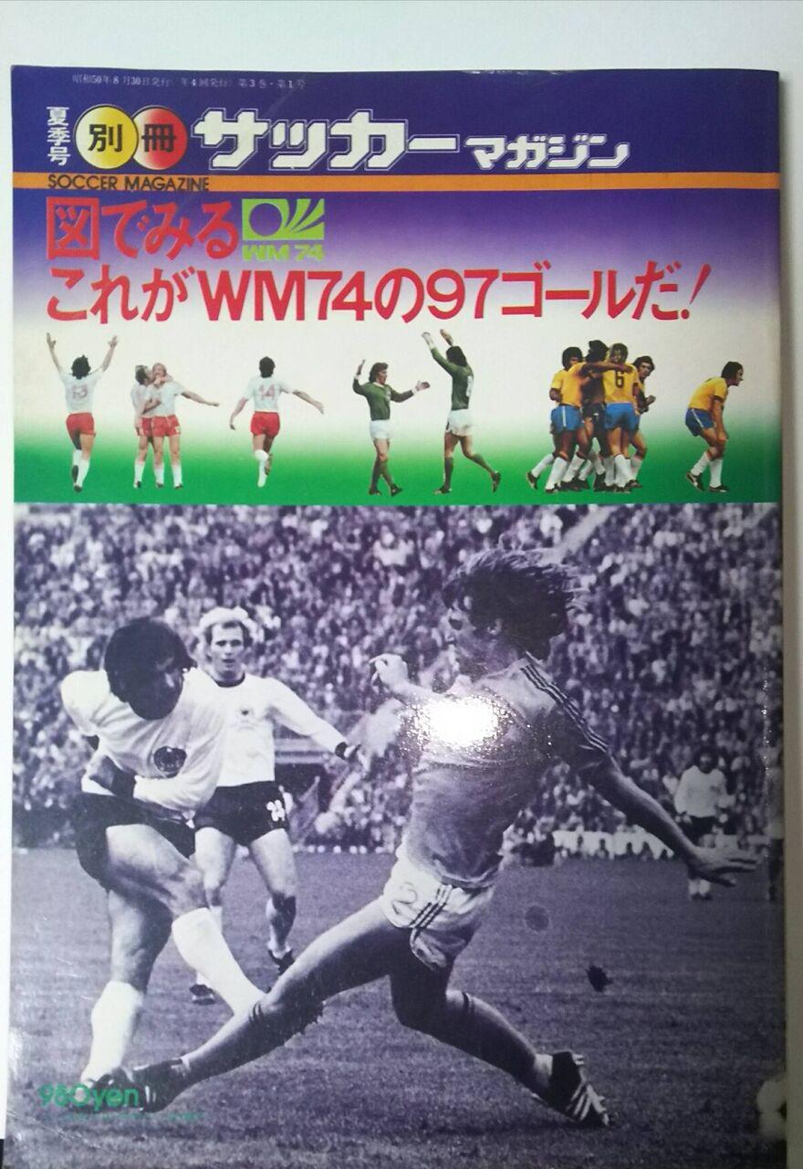 ◆小ネタ◆70年代サッカーを語れと言われてサカマガ74年ドイツW杯特集号をさらっと出してくる猛者www