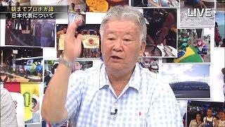 セルジオ越後「豪州、サウジとの試合を残す日本は追い込まれたとも言える状況。豪州もサウジも日本戦以外で勝ち点を計算できる」