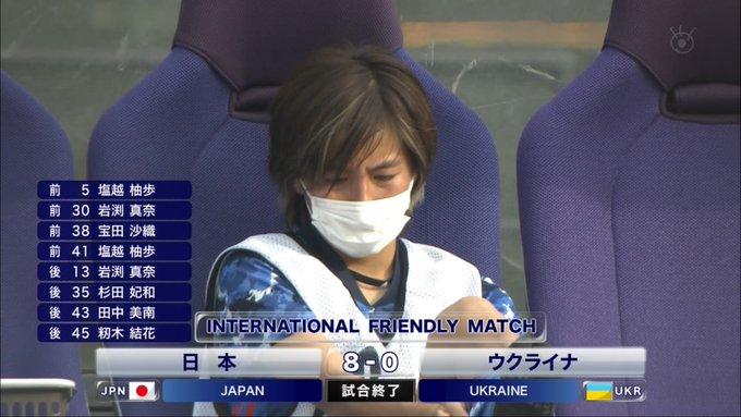 【速報】なでしこジャパンさん、ウクライナ相手に8‐0でフルボッコにしてしまうwwwwww