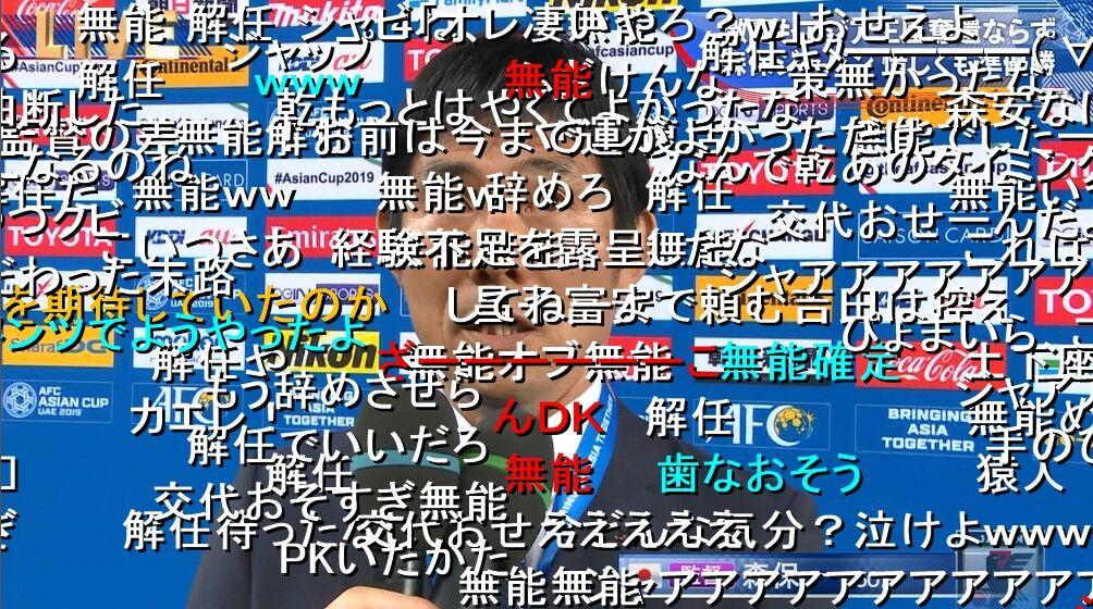 【疑問】日本代表の森保監督はなんで辞めないのかwwww