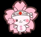 うかるんちゃん6