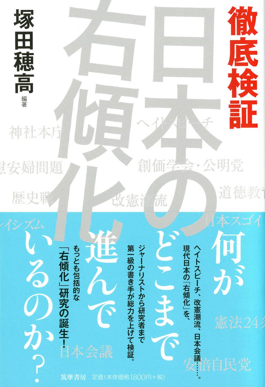 塚田穂高編著 『徹底検証 日本の右傾化』:書影