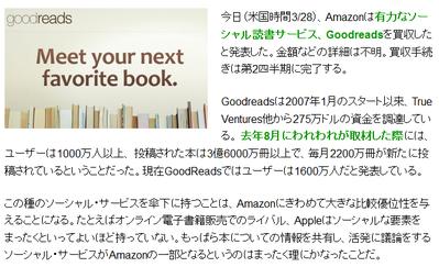 AmazonがSNS機能を強化!!!