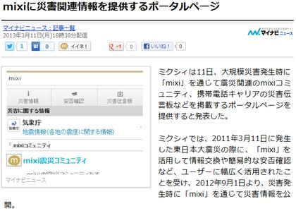 mixiが災害関連情報を提供するポータルページを提供!