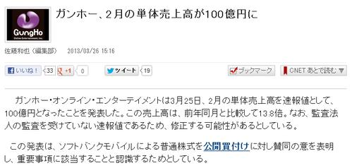パズドラ、2月の売上100億円wwwwwwww