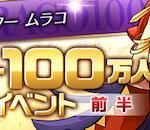 【パズドラ】フォロワー100万人突破記念ムラコレ開始!!