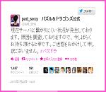 【パズドラ】今朝の通信障害まとめ 07/23