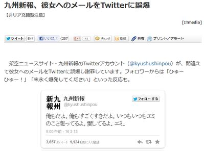 【リア充】 九州新報、彼女へのメールをTwitterに誤爆