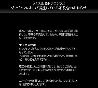 【パズドラ】 Ver5.1アップデート追加要素 ダンジョンで敵がまったく出ずにクリア!!wwwwww