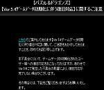 【パズドラ】Android版でデータ復旧が完了できない場合の対応方法