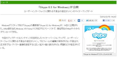 未だに「Skype」使ってる奴wwwやっぱ「LINE」でしょ!