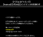 【パズドラ】明日Android版のメンテくるよー!!