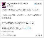 【パズドラ】復活ダンジョンは「ジュエルの塔」と「アンケ4」に決定!!