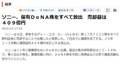 ソニーが保有DeNA株をすべて放出!!