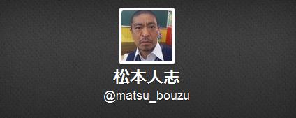 【Twitter】松本人志、ツイッター始めました