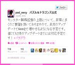 【朗報】来月のアプデでモンスターBOXの上限が600になる予定らしい!!