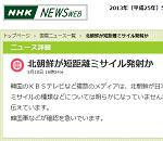 【速報】北朝鮮が日本海側に短距離ミサイルを数発発射か