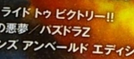 【パズドラ】「パズドラZ」が発売決定!?