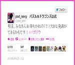 【パズドラ】明日、なんか大きな発表クル━━━━(゚∀゚)━━━━!?
