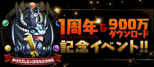 【パズドラ】 1周年&900万DL達成記念イベント 告知内容!!!