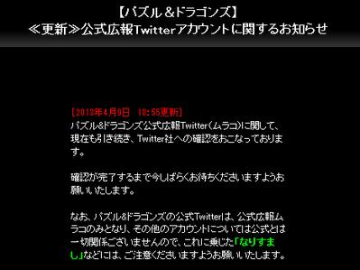 【続報】ムラコ凍結に関して公式からのお知らせ その2