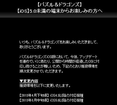 【パズドラ】iOSの推奨環境が6月に変更されますよ