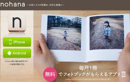 【ミクシィ】 無料フォトブック作成サービスで別人に誤配送した可能性
