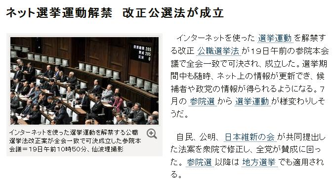 【政治】ネット選挙運動解禁 改正公選法が成立