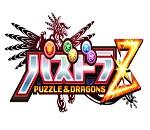 『パズドラZ』の限定体験版が次世代ワールドホビーフェアで配布されるらしいよ!!