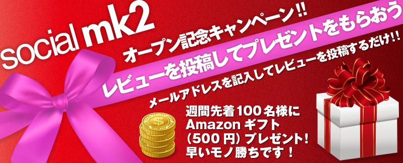 Amazonギフトが貰える!ソーシャルゲーム専門レビューサイト「social mk2」がオープン!!!