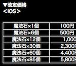 【パズドラ】魔法石85個が5,800円→5,000円に変更!!