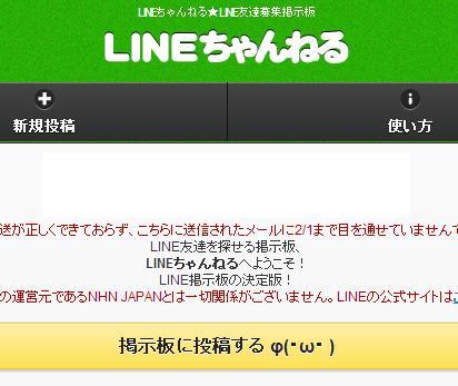 急に「LINE」のIDが検索・登録できなくなる!そんな現象が起きるらしいが、なぜ?