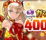 【パズドラ】ガンホースマホアプリ4000万DL突破記念でガンコラ復活!!