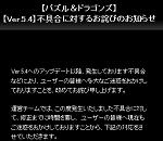 【パズドラ】明日の正午からスキルレベルアップ2倍くるよ!!