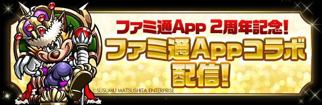 【速報】「ファミ通App コラボ」は24日から!!!!!